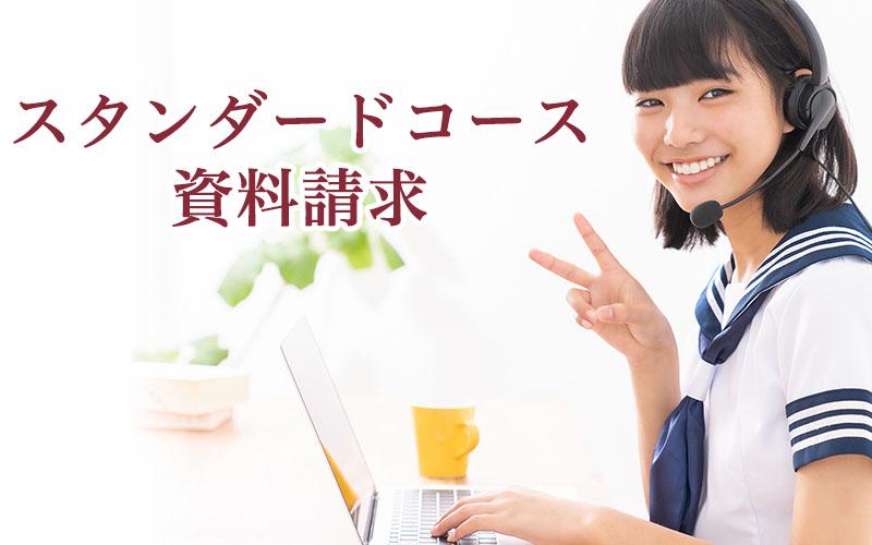 中学生、高校生向けオンラインプログラミングレッスン資料請求