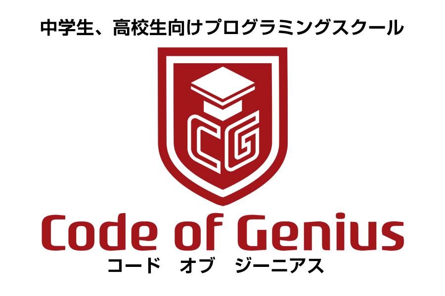 中学生、高校生向けプログラミング教室「Code of Genius(コードオブジーニアス)」