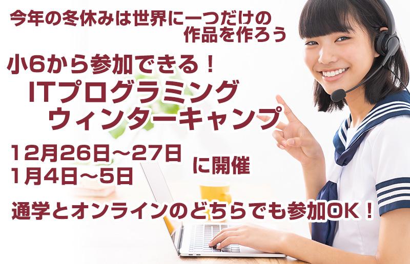 中学生、高校生向けプログラミングウィンターキャンプ2020