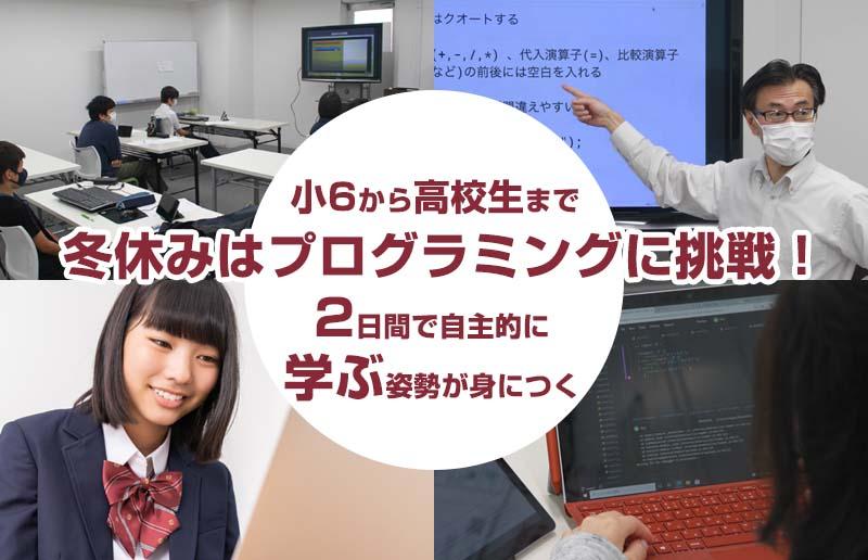 中学生、高校生向けプログラミングキャンプ