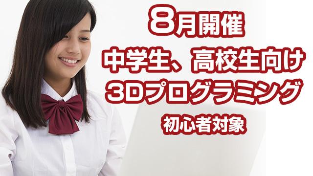 【2020年8月度イベント】初心者対象:中学生、高校生向け3Dプログラミング