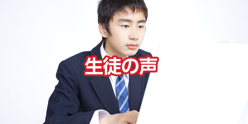 生徒の声(中学2年生 T.S. 男の子)